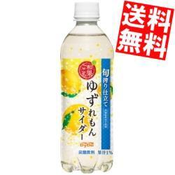 【送料無料】ダイドー 柚子ごこち ゆずれもんサイダー 500mlペットボトル 24本入[のしOK]