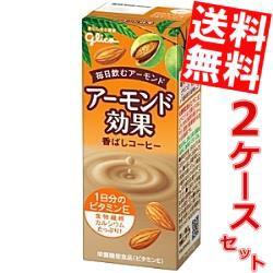 【送料無料】グリコ乳業 アーモンド効果 香ばしコーヒー 200ml紙パック 48本 (24本×2ケース)[のしOK]big_dr
