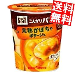 【送料無料】ポッカサッポロ じっくりコトコトこんがりパン 完熟かぼちゃポタージュ 34.5g×6カップ入[のしOK]