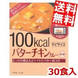 【送料無料:ケース販売】大塚食品 マイサイズ バターチキンカレー 120g×30食 [カレー 100kcal ダイエット食品][のしOK]