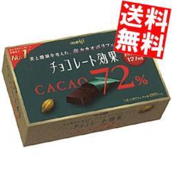 【送料無料】【期間限定特価】 明治 チョコレート効果 カカオ72% 75g×5箱入[のしOK]big_dr
