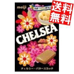 【送料無料】明治 10粒チェルシーバタースカッチ 10箱入[のしOK]big_dr