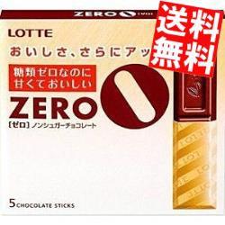 【送料無料】ロッテ ゼロチョコレート 50g×10箱入[のしOK]