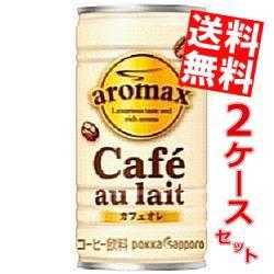 【送料無料】ポッカサッポロ アロマックス カフェオレ 190ml缶 60本 (30本×2ケース)[のしOK]big_dr