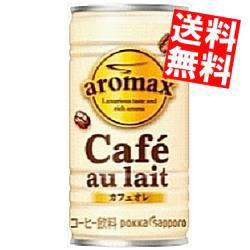 【送料無料】ポッカサッポロ アロマックス カフェオレ 190ml缶 30本入[のしOK]big_dr