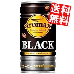 【送料無料】ポッカサッポロ アロマックス ブラック 185ml缶 30本入[のしOK]big_dr