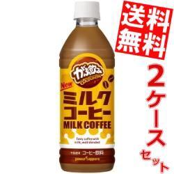 【送料無料】ポッカサッポロ がぶ飲み ミルクコーヒー 500mlペットボトル 48本 (24本×2ケース)[のしOK]big_dr