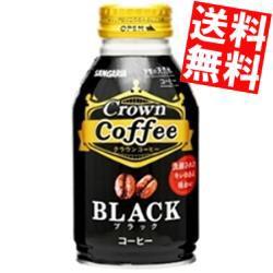 【送料無料】サンガリア クラウンコーヒー ブラック 260gボトル缶 24本入[のしOK]big_dr