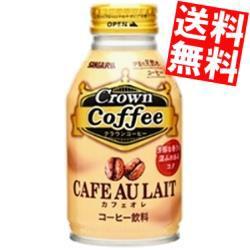 【送料無料】サンガリア クラウンコーヒー カフェオレ 260gボトル缶 24本入[のしOK]big_dr