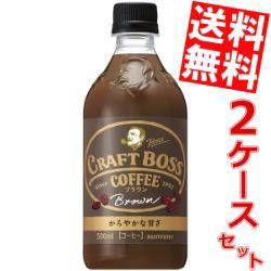 【送料無料】サントリー BOSSボス クラフトボスブラウン 500mlペットボトル 48本 (24本×2ケース) (加糖コーヒー) big_dr
