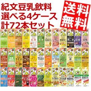 【送料無料】キッコーマン 豆乳飲料200ml紙パック 選べる4ケース 計72本[1811au]
