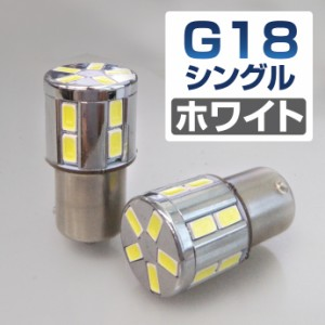 LED バルブ G18 シングル ホワイト 17基搭載 ステルス/アルミヒートシンク仕様 LED ( ウインカー )(2個組)