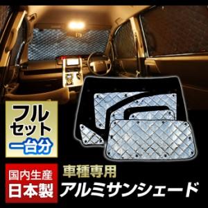 車 サンシェード N-BOX N ボックス(JF1/JF2)アルミサンシェード(1台分フルセット)日よけ 車中泊 吸盤 遮光 目隠し