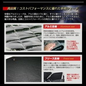 車 サンシェード N-BOX N ボックス(JF1/JF2)サンシェード(1台分フルセット)日よけ 車中泊 吸盤 遮光 目隠し
