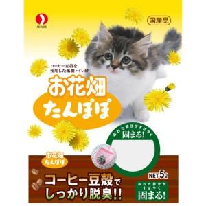 ペットライン お花畑たんぽぽ 5L 《コーヒー豆殻使用トイレ砂》【猫砂 トイレ砂 紙系】