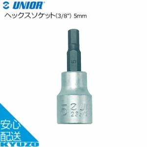 """UNIOR ヘックスソケット(3/8"""") 5mm 612083 ブラック/シルバー 工具"""