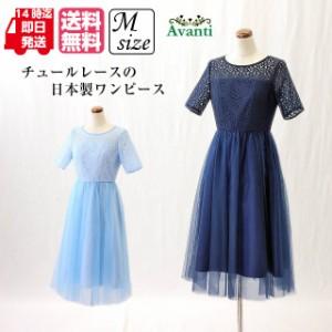 パーティードレス555 結婚式 ワンピース 日本製 パーティー 刺繍レース 袖付き 袖あり お呼ばれドレス 演奏会 即納 送料無料