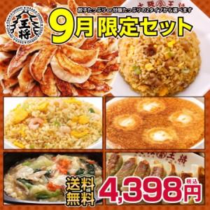 【餃子】【送料無料】大阪王将 9月限定セット【中華】餃子のグルメセット ・ ギフト 【ぎょうざ】