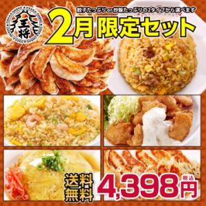 【餃子】【送料無料】大阪王将 2月限定セット【中華】餃子のグルメセット ・ ギフト 【ぎょうざ】