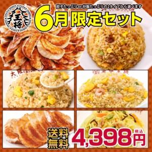 【餃子】【送料無料】大阪王将 6月限定セット【中華】餃子のグルメセット ・ ギフト 【ぎょうざ】