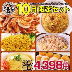 【餃子】【送料無料】大阪王将 10月限定セット【中華】餃子のグルメセット ・ ギフト 【ぎょうざ】