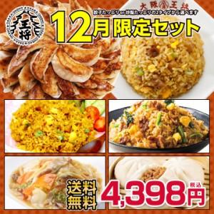 【餃子】【送料無料】大阪王将 12月限定セット【中華】餃子のグルメセット ・ ギフト 【ぎょうざ】