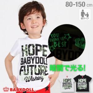 50%OFF SALE アウトレット 親子お揃い ラクガキ 蓄光 Tシャツ 2460K ベビードール ベビーサイズ キッズS