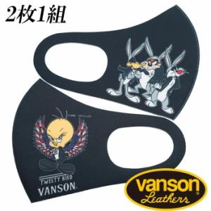 VANSON バンソン ルーニーテューンズコラボ トゥイーティー&バニー 2枚組 マスク メンズ 洗える 吸水速乾 抗菌防臭 UVカット LTV-2105【