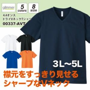 4.4オンス ドライVネックTシャツ#00337-AVT glimmer 3L 4L 5L ドライ DRY Vネック 乾きやすい スポーツ メンズ 大きいサイズ 無地 sst-d