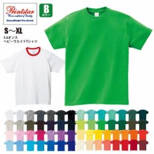 5.6オンス ヘビーウェイトTシャツ#00085-CVT(S,M,L,XL) 半袖 プリントスター Printstar 丈夫 定番 無地 sst-c