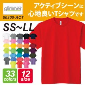 ドライTシャツ/グリマー Glimmer #00300-ACT SS〜LL sst-d