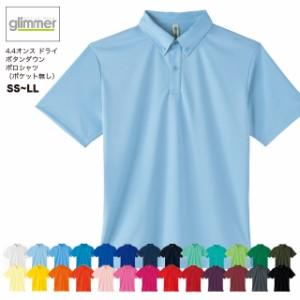 【送料無料】4.4オンス ドライボタンダウンポロシャツ(ポケット無し)#00313-ABN SS〜LL グリマー Glimmer 乾きやすい 吸汗速乾 クール