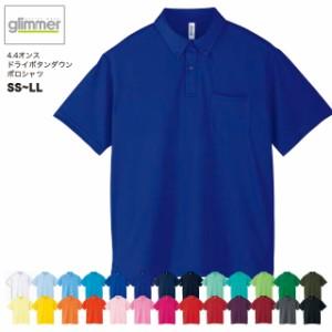 【送料無料】4.4オンス ドライ ボタンダウン ポロシャツ#00331-ABP SS〜LL グリマー Glimmer 乾きやすい 吸汗速乾 クールビズ スポーツ p