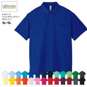 【送料無料】4.4オンス ドライ ボタンダウン ポロシャツ#00331-ABP 3L〜5L 大きいサイズ グリマー Glimmer 乾きやすい 吸汗速乾 クールビ