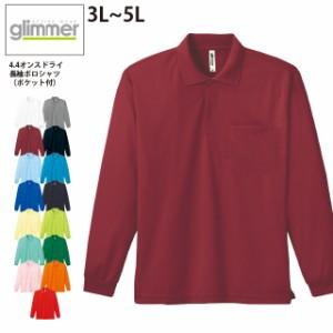 【送料無料】4.4オンス ドライ長袖ポロシャツ (ポケット付) #00335-ALP 3L 4L 5L 乾きやすい 吸汗速乾 クールビズ スポーツ 大きいサイ