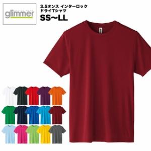 【送料無料】3.5オンス インターロックドライTシャツ #00350-AIT glimmer SS S M L LL ドライ DRY 薄手 乾きやすい スポーツ メンズ 無地