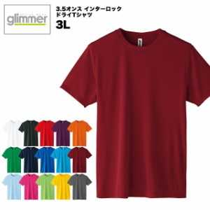 【送料無料】3.5オンス インターロックドライTシャツ #00350-AIT glimmer  3L 大きいサイズ ドライ DRY 薄手 乾きやすい スポーツ メンズ
