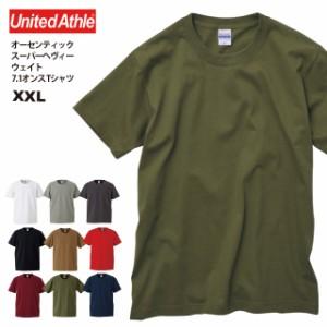 オーセンティック スパーヘヴィーウェイト 7.1オンスTシャツ#4252-01 XXL UnitedAthle ユナイテッドアスレ 無地 sst-c
