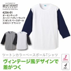 7.1オンス へヴィーウェイト ベースボール 3/4スリーブ Tシャツ ♯4256-01 綿 USコットン 7分袖 七分袖 メンズ  7st