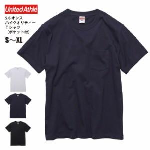 5.6オンス ハイクオリティー Tシャツ(ポケット付)#5006-01/S,M,L,XL ユナイテッドアスレ  無地 sst-c