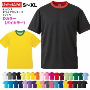 4.1オンス ドライアスレチックTシャツ#5900-01【Dカラー】 S〜XL ユナイテッドアスレ UNITED ATHLE sst-d