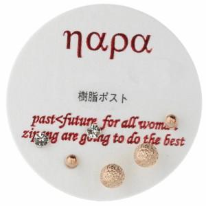 スタッドピアスセット 樹脂ポスト ノンアレルギー スパークリングボール メタルボールペア ストーンペア シンプル デイリー 送料無料