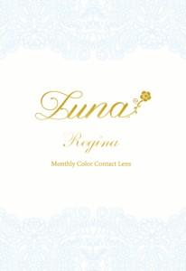 カラコン 1ヶ月用 1枚入り 度あり 0.50〜 10.00 クオーレ ルナ レジーナシリーズ ブラウン Quore Luna マンスリー