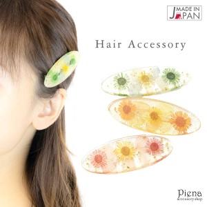 バレッタ 髪留め 花 ドライフラワー ラメ アクリル エポキシ樹脂 日本製 飾り かわいい ひまわり マーガレット おしゃれ ヘアアクセ