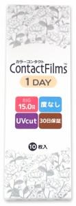 カラコン ワンデー 15mm 度なし コンタクトフィルム 15ミリ 1日 スリートーングレー 1箱10枚 uvカット 送料無料