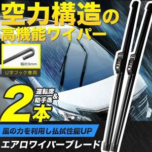 AP12 S2000 エアロワイパー ブレード 2本 400mm×500mm フラットワイパー グラファイト