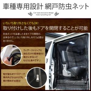 品番M24 200系 ハイエース ワイドボディ ミドルルーフ [H16.8-] 防虫ネット リアゲート用 網戸