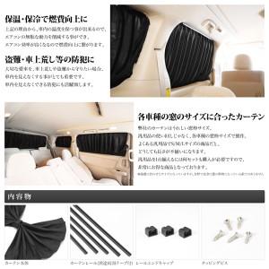 200系 ハイエースワイドボディ4ドア [H16.8〜] 車用 カーテン 【1台分14枚セット】