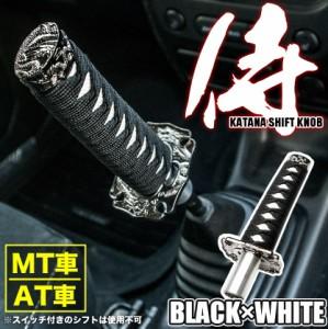 チェイサー マーク2等に サムライ 刀シフトノブ 黒×白 MT車 AT車両用 20cm 侍 日本刀 マニュアル オートマ