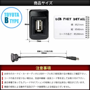 品番U05 トヨタB NCP/SCP10系 プラッツ [H11.8-H17.11] USB カーナビ 接続通信パネル 最大2.1A
